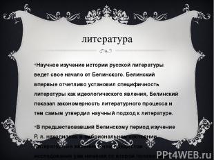 литература Научное изучение истории русской литературы ведет свое начало от Бели
