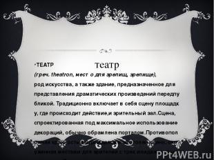 театр ТЕАТР (греч.theatron,местодлязрелищ,зрелище), родискусства,ата