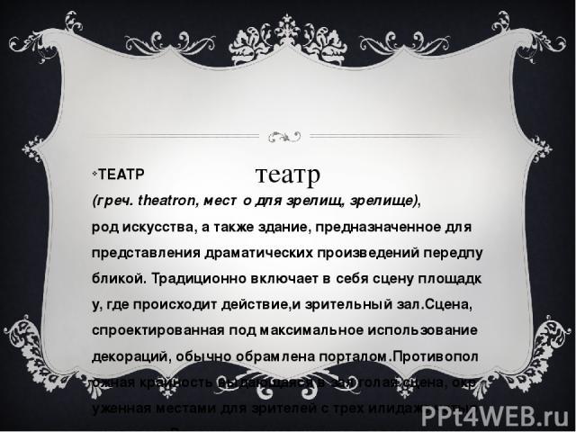 театр ТЕАТР (греч.theatron,местодлязрелищ,зрелище), родискусства,атакжездание,предназначенноедляпредставлениядраматическихпроизведенийпередпубликой.Традиционновключаетвсебясценуплощадку,гдепроисходитдействие,изрительный…