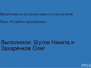 Презентация по русскому языку и культуре речи Тема: «Судебное красноречие» Выпол