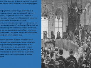 В России судебное красноречие не имело распространения вплоть до отмены крепостн