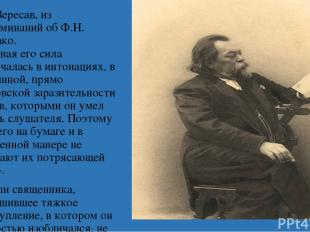 Ф.Н. Плевако В.В. Вересав, из воспоминаний об Ф.Н. Плевако. «Главная его сила за