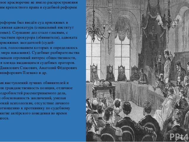 В России судебное красноречие не имело распространения вплоть до отмены крепостного права и судебной реформы 1864-го г. В рамках этой реформы был введён суд присяжных и учреждена присяжная адвокатура (социальный институт защиты обвиняемых). Слушание…