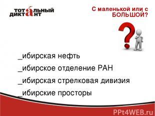 _ибирская нефть _ибирское отделение РАН _ибирская стрелковая дивизия _ибирские п