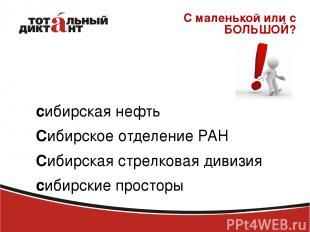 сибирская нефть Сибирское отделение РАН Сибирская стрелковая дивизия сибирские п