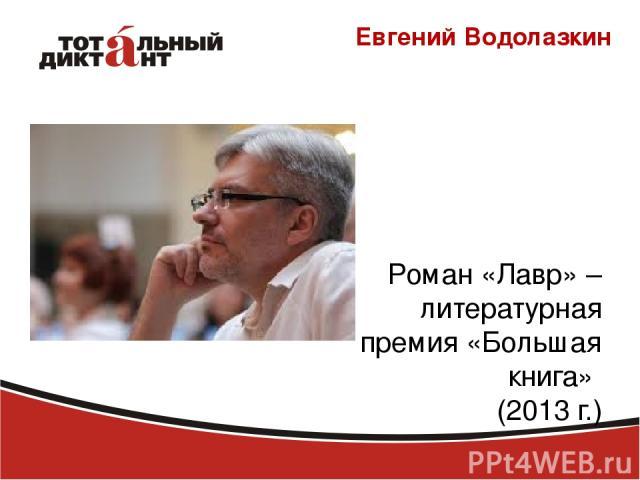 Евгений Водолазкин Роман «Лавр» – литературная премия «Большая книга» (2013 г.)