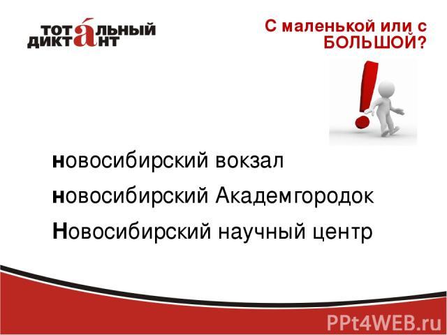 новосибирский вокзал новосибирский Академгородок Новосибирский научный центр С маленькой или с БОЛЬШОЙ?