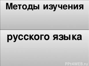 Методы изучения русского языка