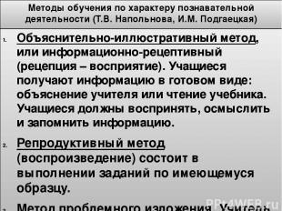 Методы обучения по характеру познавательной деятельности (Т.В. Напольнова, И.М.