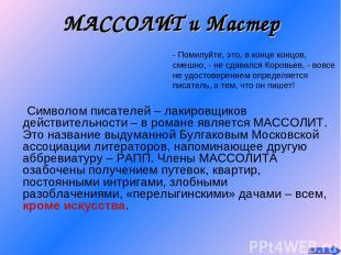 МАССОЛИТ и Мастер Символом писателей – лакировщиков действительности – в романе