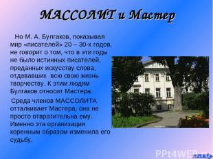 МАССОЛИТ и Мастер Но М. А. Булгаков, показывая мир «писателей» 20 – 30-х годов,
