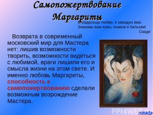Самопожертвование Маргариты Возврата в современный московский мир для Мастера не