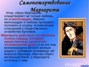 Самопожертвование Маргариты Итак, образ Маргариты олицетворяет не только любовь,
