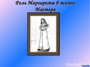 Роль Маргариты в жизни Мастера