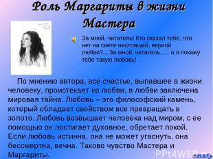 Роль Маргариты в жизни Мастера За мной, читатель! Кто сказал тебе, что нет на св