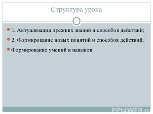 Структура урока 1. Актуализация прежних знаний и способов действий; 2. Формирова