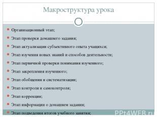 Макроструктура урока Организационный этап; Этап проверки домашнего задания; Этап