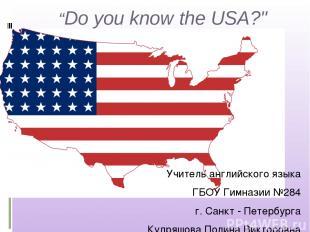 """Do you know the USA?"" Учитель английского языка ГБОУ Гимназии №284 г. Санкт - П"