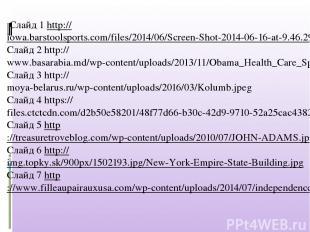 Слайд 1 http://iowa.barstoolsports.com/files/2014/06/Screen-Shot-2014-06-16-at-9