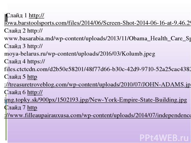 Слайд 1 http://iowa.barstoolsports.com/files/2014/06/Screen-Shot-2014-06-16-at-9.46.29-AM.png Слайд 2 http://www.basarabia.md/wp-content/uploads/2013/11/Obama_Health_Care_Speech_to_Joint_Session_of_Congress.jpg Слайд 3 http://moya-belarus.ru/wp-cont…