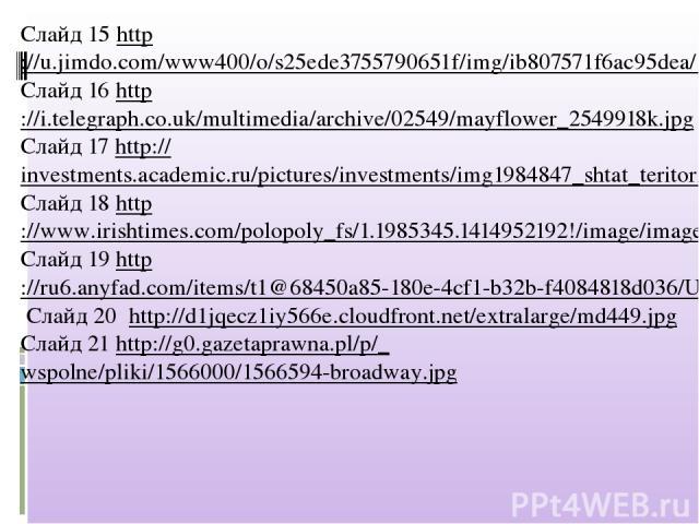 Слайд 15 http://u.jimdo.com/www400/o/s25ede3755790651f/img/ib807571f6ac95dea/1424202325/std/image.png Слайд 16 http://i.telegraph.co.uk/multimedia/archive/02549/mayflower_2549918k.jpg Слайд 17 http://investments.academic.ru/pictures/investments/img1…