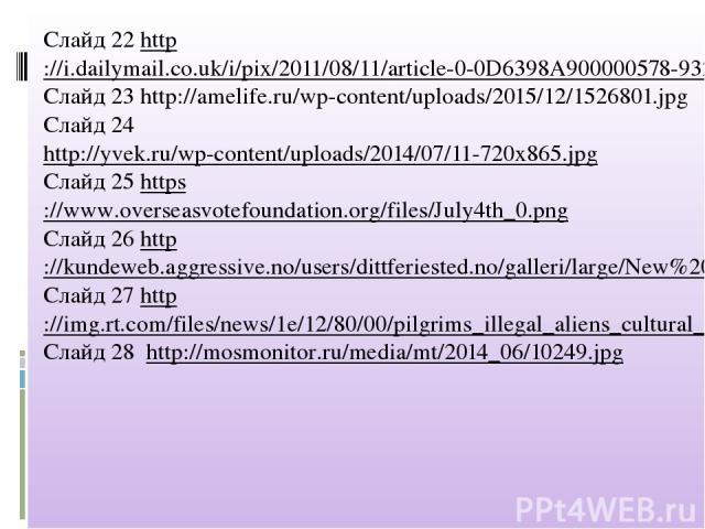 Слайд 22 http://i.dailymail.co.uk/i/pix/2011/08/11/article-0-0D6398A900000578-932_1024x615_large.jpg Слайд 23 http://amelife.ru/wp-content/uploads/2015/12/1526801.jpg Слайд 24 http://yvek.ru/wp-content/uploads/2014/07/11-720x865.jpg Слайд 25 https:/…