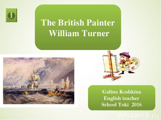 Dear friends, get acquainted with the work of the British painter William Turner, the master of the romantic landscape. You can see some of his paintings. Enjoy it. To start the projector, press the red button.