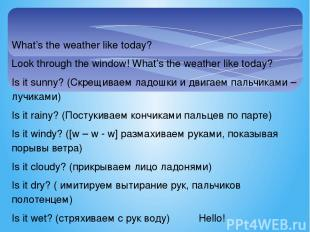 What's the weather like today? Look through the window! What's the weather like
