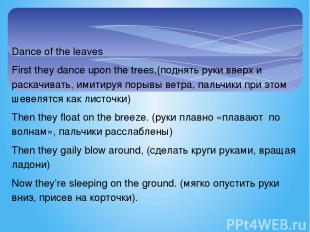 Dance of the leaves First they dance upon the trees,(поднять руки вверх и раскач
