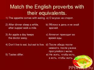 Match the English proverbs with their equivalents. 1) The appetite comes with ea