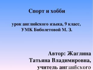 Спорт и хобби урок английского языка, 9 класс, УMK Биболетовой М. З. Автор: Жагл