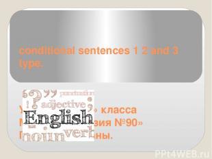 conditional sentences 1 2 and 3 type. Ученицы 8 «Б» класса МБОУ «Гимназия №90» П