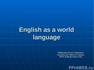 English as a world language Абабкова Ольга Ивановна учитель английского языка МО