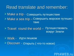 Read translate and remember: Make a trip - Make a sea trip – Travel round the wo