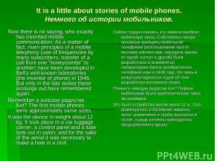 It is a little about stories of mobile phones. Немного об истории мобильников. N