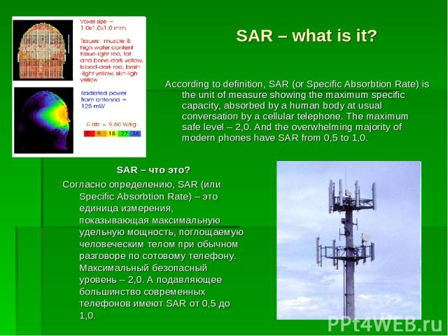 SAR – what is it? According to definition, SAR (or Specific Absorbtion Rate) is the unit of measure showing the maximum specific capacity, absorbed by a human body at usual conversation by a cellular telephone. The maximum safe level – 2,0. And the …