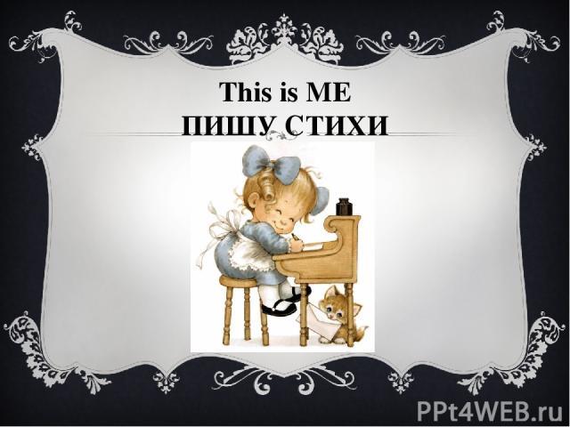 This is ME ПИШУ СТИХИ