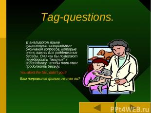 Tag-questions. В английском языке существуют специальные окончания вопросов, кот