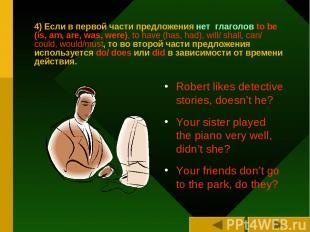 4) Если в первой части предложения нет глаголов to be (is, am, are, was, were),