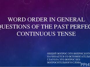 WORD ORDER IN GENERAL QUESTIONS OF THE PAST PERFECT CONTINUOUS TENSE ОБЩИЙ ВОПРО