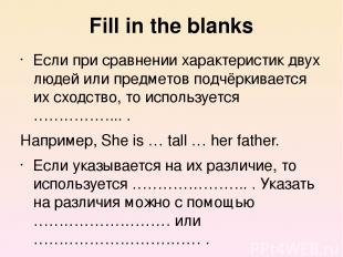 Fill in the blanks Если при сравнении характеристик двух людей или предметов под