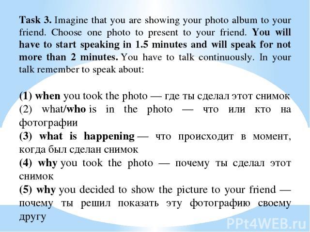 Описать картинки на английском языке примеры с переводом, днем