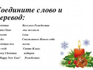 Соедините слово и перевод: Christmas Веселого Рождества Santa Claus мы желаем Pr