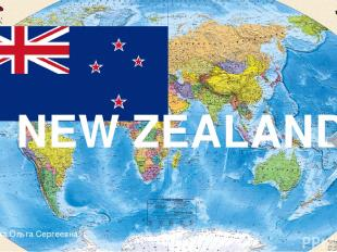 NEW ZEALAND ©Яглова Ольга Сергеевна