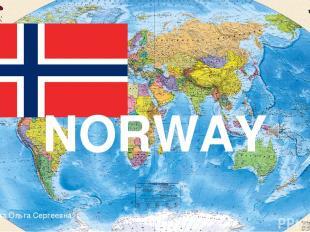 NORWAY ©Яглова Ольга Сергеевна