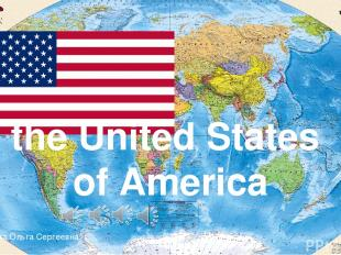 the United States of America ©Яглова Ольга Сергеевна
