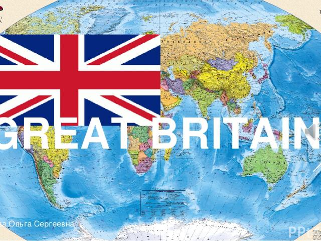 GREAT BRITAIN ©Яглова Ольга Сергеевна