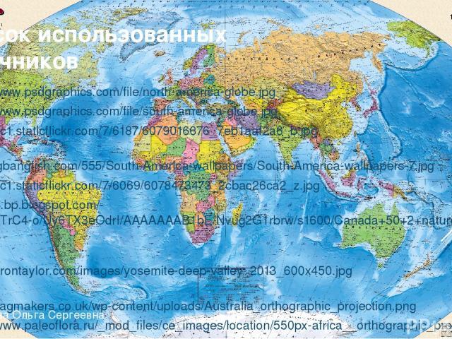Список использованных источников http://www.psdgraphics.com/file/north-america-globe.jpg http://www.psdgraphics.com/file/south-america-globe.jpg https://c1.staticflickr.com/7/6187/6079016676_7eb1aaf2a6_b.jpg http://cdn.bigbangfish.com/555/South-Amer…