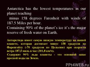 Antarctica has the lowest temperatures in our planet reaching minus 158 degrees