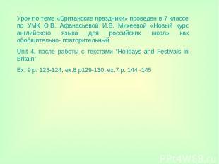 Урок по теме «Британские праздники» проведен в 7 классе по УМК О.В. Афанасьевой